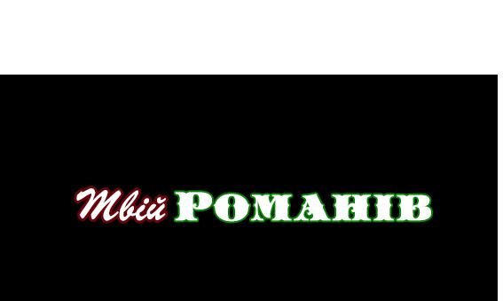 Твій Романів